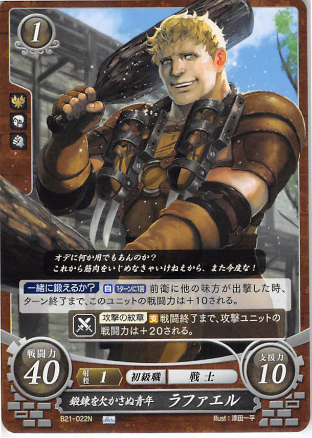 Fire Emblem 0 (Cipher) Trading Card - B21-022N Fire Emblem (0) Cipher Diligently Training Youth Raphael (Raphael Kirsten) - Cherden's Doujinshi Shop - 1