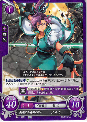 Fire Emblem 0 (Cipher) Trading Card - B21-083N Fire Emblem (0) Cipher Myrmidon of the Sword Princess's Blood Fir (Fir (Fire Emblem)) - Cherden's Doujinshi Shop - 1