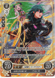 Fire Emblem 0 (Cipher) Trading Card - B21-101HR Fire Emblem (0) Cipher (FOIL) Hearer of the Goddess's Voice Byleth (Female) (Byleth Eisner) - Cherden's Doujinshi Shop - 1