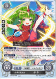 Fire Emblem 0 (Cipher) Trading Card - B22-019HN Fire Emblem (0) Cipher Legendary Dragon Tiki (Tiki) - Cherden's Doujinshi Shop - 1