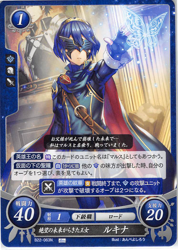 Fire Emblem 0 (Cipher) Trading Card - B22-063N Fire Emblem (0) Cipher Princess from a Desperate Future Lucina (Lucina) - Cherden's Doujinshi Shop - 1