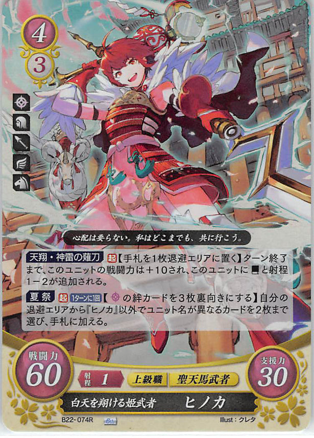 Fire Emblem 0 (Cipher) Trading Card - B22-074R Fire Emblem (0) Cipher (FOIL) Warrior Princess Soaring White Skies Hinoka (Hinoka) - Cherden's Doujinshi Shop - 1