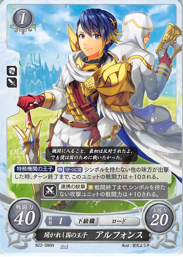 Fire Emblem 0 (Cipher) Trading Card - B22-086N Fire Emblem (0) Cipher Prince of the Opening Kingdom Alfonse (Alfonse) - Cherden's Doujinshi Shop - 1