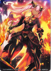 Fire Emblem 0 (Cipher) Trading Card - Marker Card: Laevatein Princess of Muspell - 9/2018 Prize (Laevatein) - Cherden's Doujinshi Shop - 1
