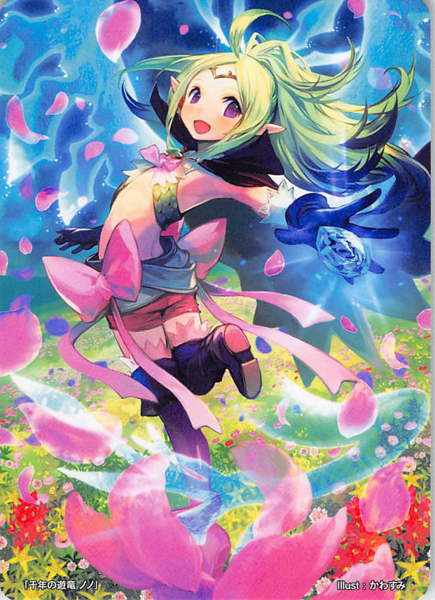 Fire Emblem 0 (Cipher) Trading Card - Marker Card: Nowi Playful Millenary Dragon CM 95 Fan Box (Black) Exclusive (Nowi) - Cherden's Doujinshi Shop - 1