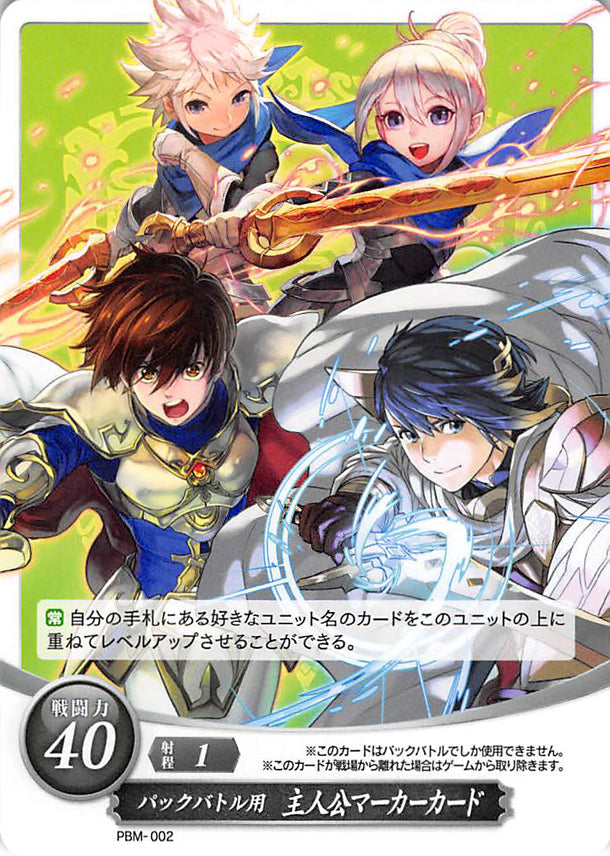 Fire Emblem 0 (Cipher) Trading Card - Marker Card: PBM-002 For Use in Pack Battle: Hero Marker Card (Alfonse) - Cherden's Doujinshi Shop - 1