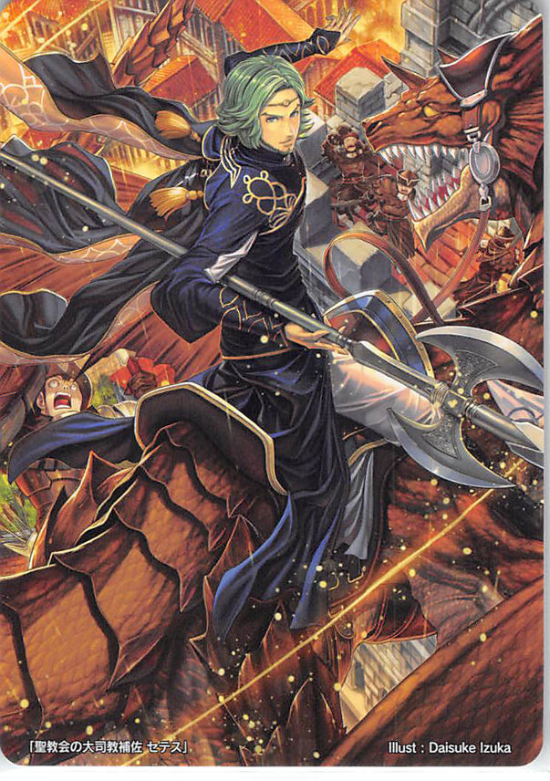 Fire Emblem 0 (Cipher) Trading Card - Marker Card: Seteth Aide to the Church's Archbishop - CM97 Promo Fire Emblem (0) Cipher (Seteth) - Cherden's Doujinshi Shop - 1