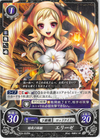 Fire Emblem 0 (Cipher) Trading Card - P03-007PR Fire Emblem (0) Cipher Nohr's Young Princess Elise (Elise) - Cherden's Doujinshi Shop - 1
