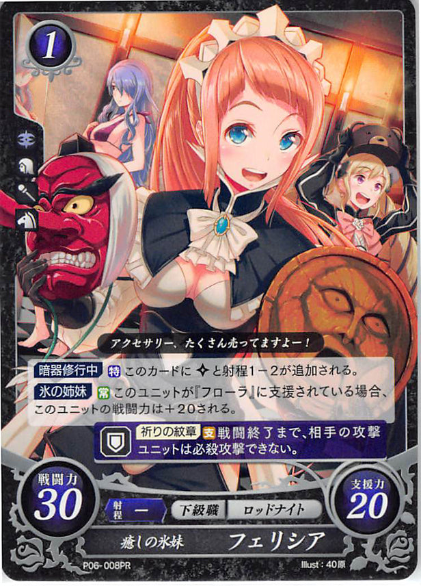 Fire Emblem 0 (Cipher) Trading Card - P06-008PR Ice Tribe's Soothing Younger Daughter Felicia (Felicia) - Cherden's Doujinshi Shop - 1