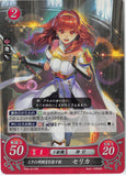 Fire Emblem 0 (Cipher) Trading Card - P09-011PR Fire Emblem (0) Cipher (FOIL) Princess Headed for Mila's Temple Celica (Celica) - Cherden's Doujinshi Shop - 1