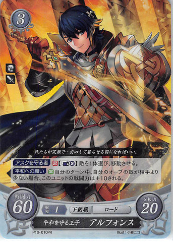 Fire Emblem 0 (Cipher) Trading Card - P10-010PR (FOIL) The Prince That Protects Peace Alfonse (Alfonse) - Cherden's Doujinshi Shop - 1
