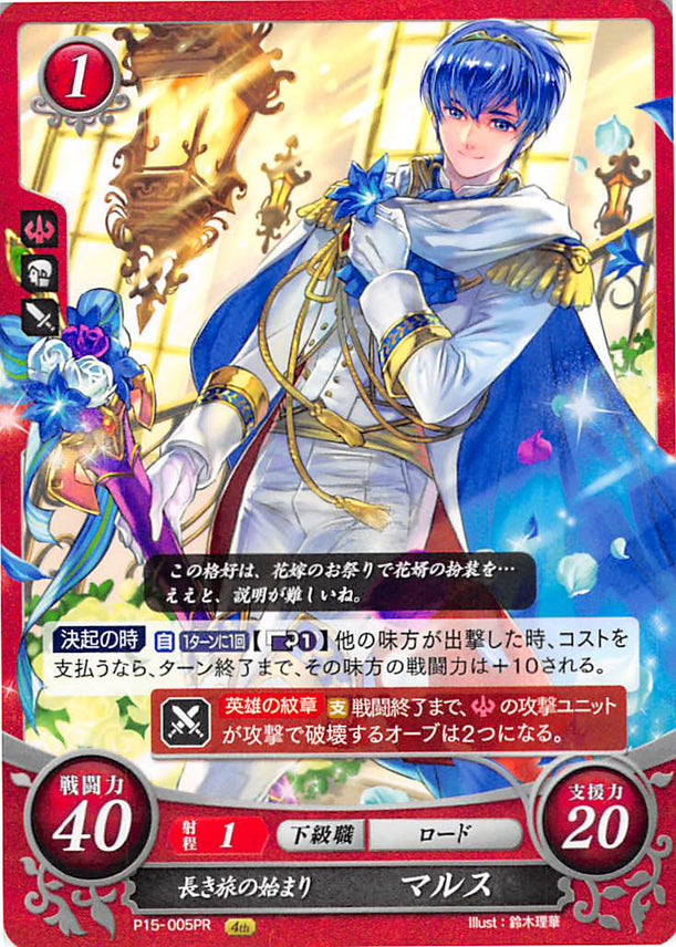 Fire Emblem 0 (Cipher) Trading Card - P15-005PR Embarking on a Long Quest  Marth (Marth / Mars)