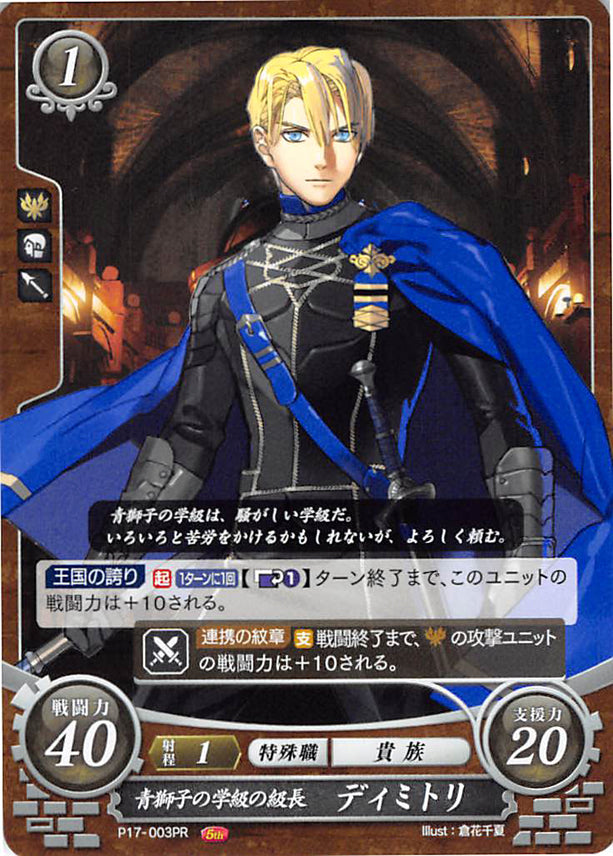 Fire Emblem 0 (Cipher) Trading Card - P17-003PR House Leader of the Blue Lions Dimitri (Dimitri) - Cherden's Doujinshi Shop - 1