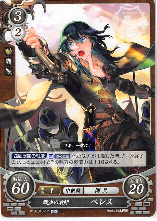 Fire Emblem 0 (Cipher) Trading Card - P18-013PRr Fire Emblem (0) Cipher Professor of Tactics Byleth (Female) (Byleth Eisner) - Cherden's Doujinshi Shop - 1