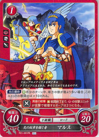 Fire Emblem 0 (Cipher) Trading Card - P21-001PR Fire Emblem (0) Cipher Heir to the Fire Emblem Marth (Marth) - Cherden's Doujinshi Shop - 1