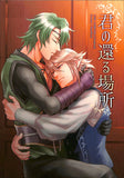 Fire Emblem Fates Doujinshi - Where You Come Home (Corrin x Kaze) - Cherden's Doujinshi Shop - 1