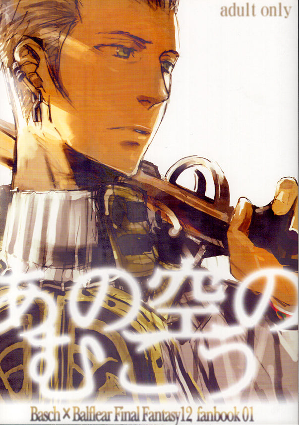 Final Fantasy 12 Doujinshi - The Other Side of the Sky (Basch x Balthier) - Cherden's Doujinshi Shop - 1
