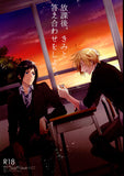 Final Fantasy 15 Doujinshi - Let's Check Our Answers After School (Noctis x Prompto) - Cherden's Doujinshi Shop - 1