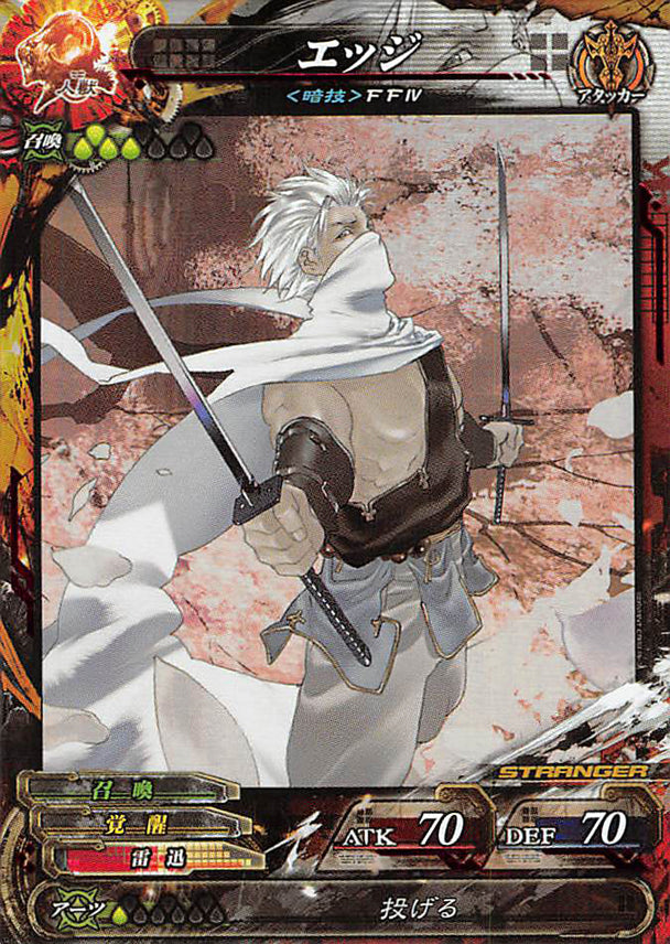 Final Fantasy 4 Trading Card - Lord of Vermilion III ver.3.5SS: 5-068 ST Edge (FOIL) (Edge) - Cherden's Doujinshi Shop - 1