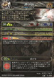 final-fantasy-4-lord-of-vermilion-iii-ver.3.5ss:-5-068-st-edge-(foil)--edge - 2