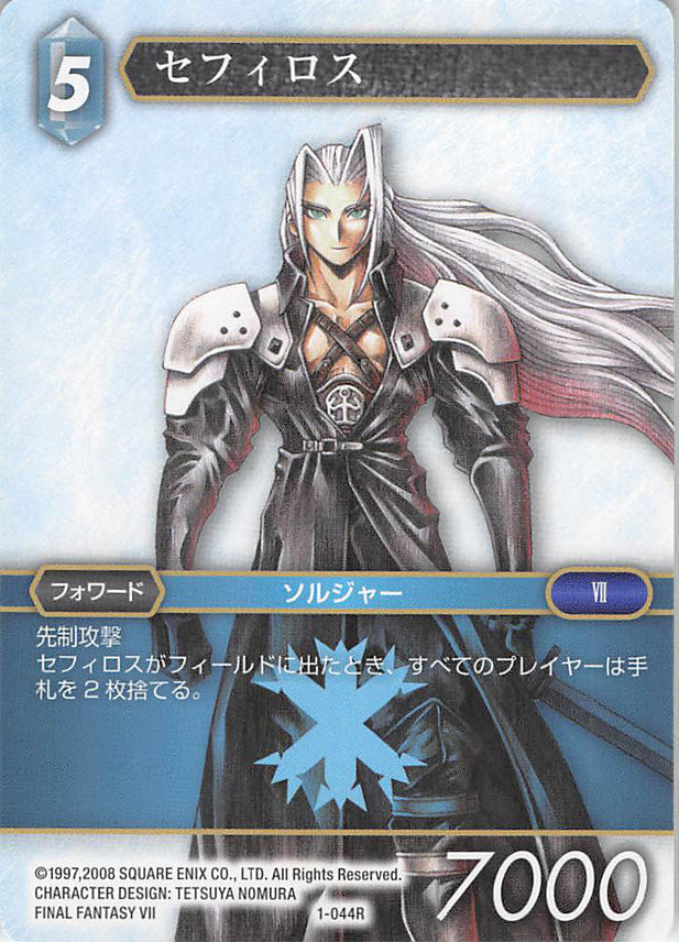 Final Fantasy 7 Trading Card - 1-044R Final Fantasy Trading Card Game Sephiroth (Sephiroth) - Cherden's Doujinshi Shop - 1