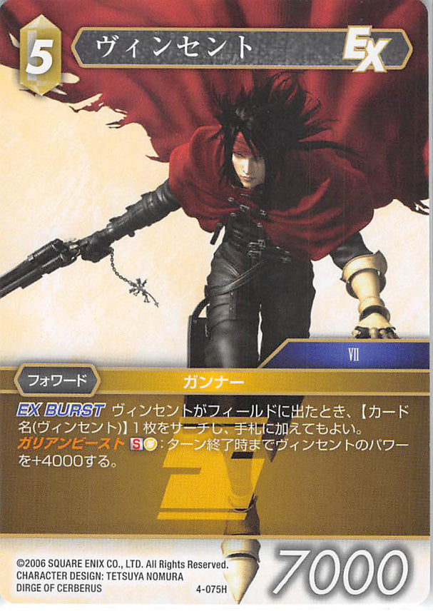 Final Fantasy 7 Trading Card - 4-075H Final Fantasy Trading Card Game Vincent (Vincent Valentine) - Cherden's Doujinshi Shop - 1