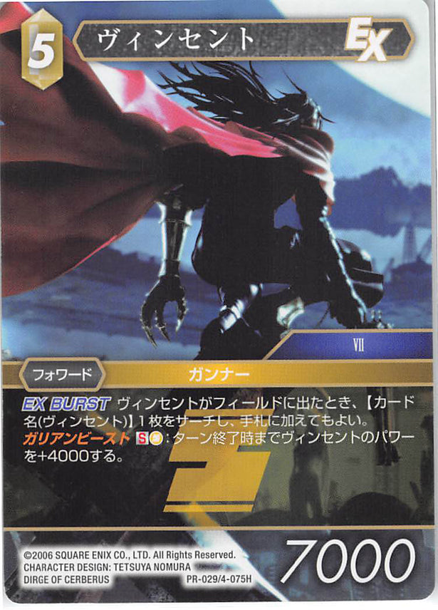 Final Fantasy 7 Trading Card - PR-029/4-075H Promo Final Fantasy Trading Card Game Vincent (Vincent Valentine) - Cherden's Doujinshi Shop - 1
