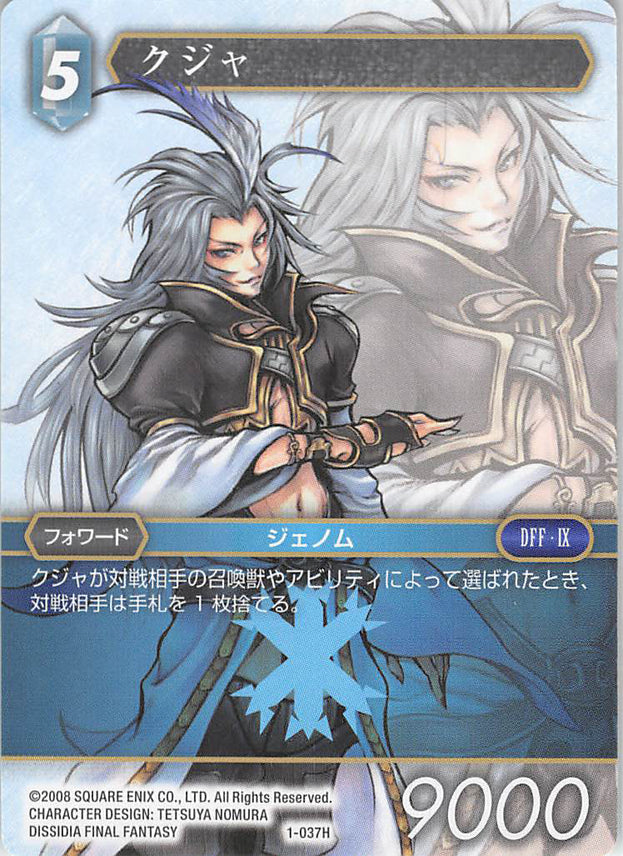 Final Fantasy 9 Trading Card - 1-037H Final Fantasy Trading Card Game Kuja (Kuja) - Cherden's Doujinshi Shop - 1