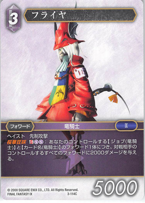 Final Fantasy 9 Trading Card - 3-114C Final Fantasy Trading Card Game Freya (Freya Crescent) - Cherden's Doujinshi Shop - 1