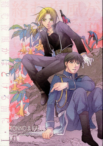 Fullmetal Alchemist Doujinshi - Before the Entangled Night Wind Untwines I (Roy x Ed) - Cherden's Doujinshi Shop - 1
