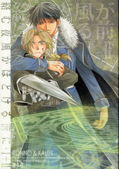 Fullmetal Alchemist Doujinshi - Before the Entangled Night Wind Untwines I + II (Roy x Ed) - Cherden's Doujinshi Shop - 1