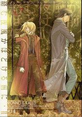 Fullmetal Alchemist Doujinshi - Before the Entangled Night Wind Untwines II (Roy x Ed) - Cherden's Doujinshi Shop - 1