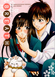 From Me To You Doujinshi - Breath (Shota x Sawako) - Cherden's Doujinshi Shop - 1