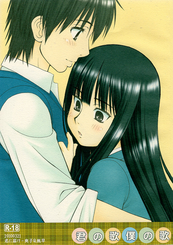 From Me To You Doujinshi - Your Song My Song (Shota x Sawako) - Cherden's Doujinshi Shop - 1