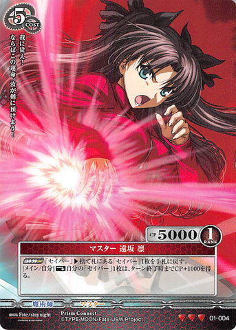 Fate/stay night Trading Card - 01-004 R Prism Connect Master Rin Tohsaka (Rin Tohsaka) - Cherden's Doujinshi Shop - 1