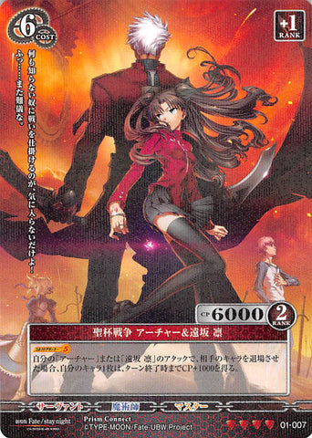 Fate/stay night Trading Card - 01-007 SR Holographic Prism Prism Connect Holy Grail War Archer and Rin Tohsaka (Archer x Rin) - Cherden's Doujinshi Shop - 1