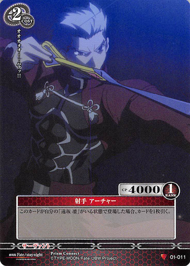 Fate/stay night Trading Card - 01-011 C Prism Connect Bowman Archer (Archer) - Cherden's Doujinshi Shop - 1