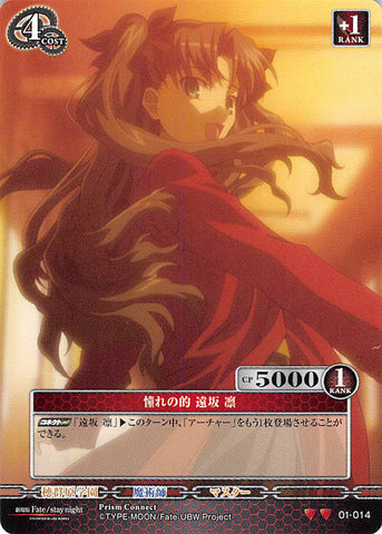 Fate/stay night Trading Card - 01-014 U Prism Connect Object of Adoration Rin Tohsaka (Rin Tohsaka) - Cherden's Doujinshi Shop - 1