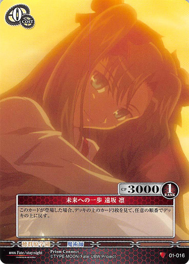 Fate/stay night Trading Card - 01-016 C Prism Connect One Step Towards the Future Rin Tohsaka (Rin Tohsaka) - Cherden's Doujinshi Shop - 1