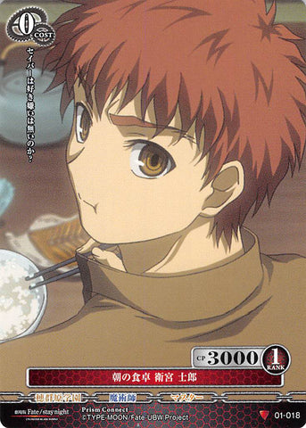 Fate/stay night Trading Card - 01-018 C Prism Connect Morning Dining Table Shirou Emiya (Shirou Emiya) - Cherden's Doujinshi Shop - 1