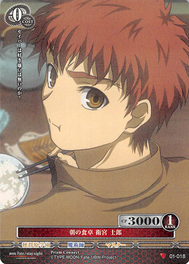 Fate/stay night Trading Card - 01-018 C Holographic Prism Prism Connect Morning Dining Table Shirou Emiya (Shirou Emiya) - Cherden's Doujinshi Shop - 1