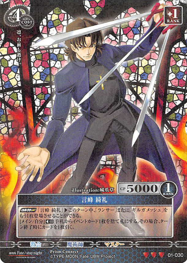 Fate/stay night Trading Card - 01-030 R Holographic Prism Prism Connect Kirei Kotomine (Kirei Kotomine) - Cherden's Doujinshi Shop - 1