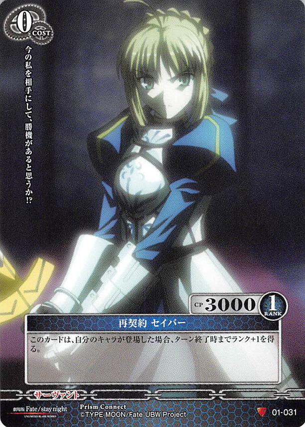Fate/stay night Trading Card - 01-031 C Prism Connect Renewed Contract Saber (Saber) - Cherden's Doujinshi Shop - 1