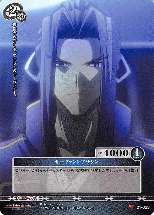 Fate/stay night Trading Card - 01-033 C Prism Connect Servant Assassin (Assassin) - Cherden's Doujinshi Shop - 1