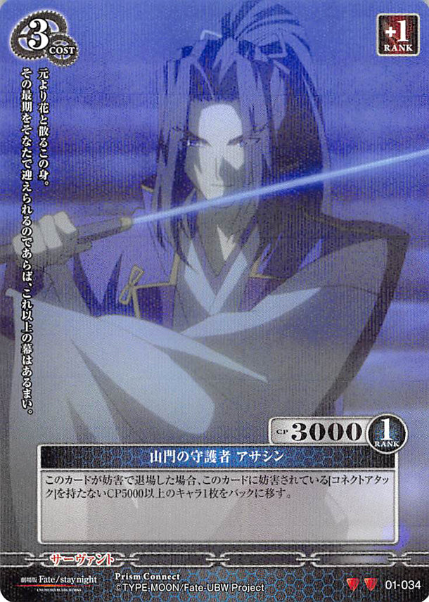Fate/stay night Trading Card - 01-034 U Holographic Prism Prism Connect Guardian of the Mountain Gate Assassin (Assassin) - Cherden's Doujinshi Shop - 1