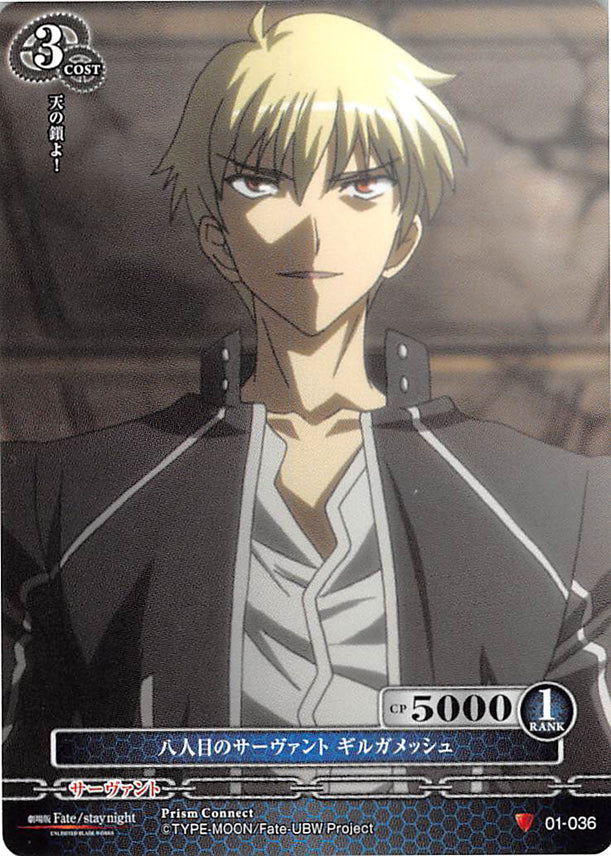 Fate/stay night Trading Card - 01-036 C Prism Connect The Eighth Servant Gilgamesh (Gilgamesh) - Cherden's Doujinshi Shop - 1