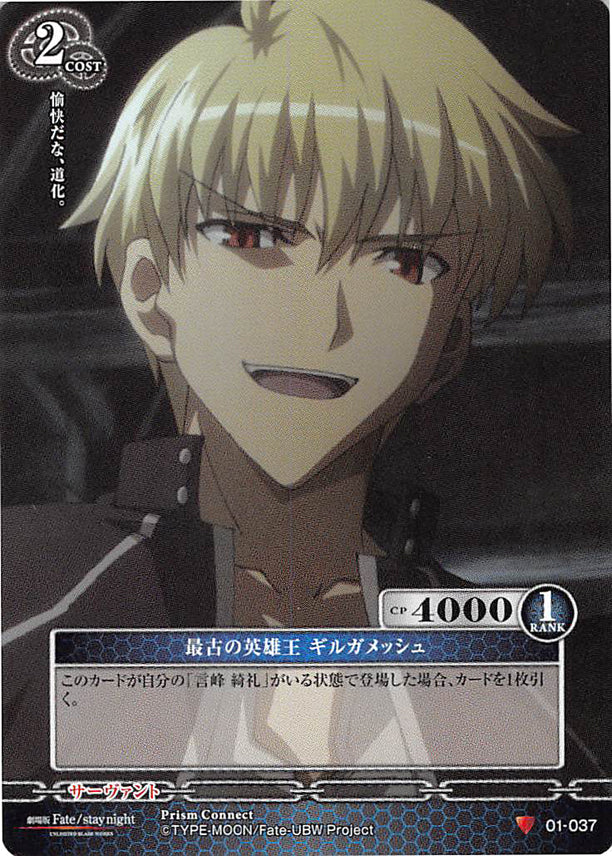 Fate/stay night Trading Card - 01-037 C Prism Connect Epic King of Heroes Gilgamesh (Gilgamesh) - Cherden's Doujinshi Shop - 1