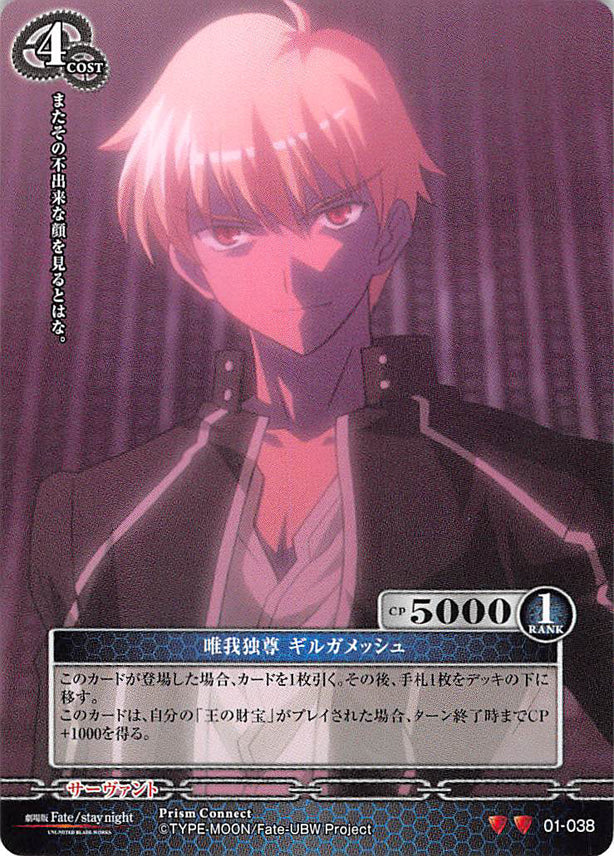Fate/stay night Trading Card - 01-038 U Prism Connect Self-Centered Gilgamesh (Gilgamesh) - Cherden's Doujinshi Shop - 1
