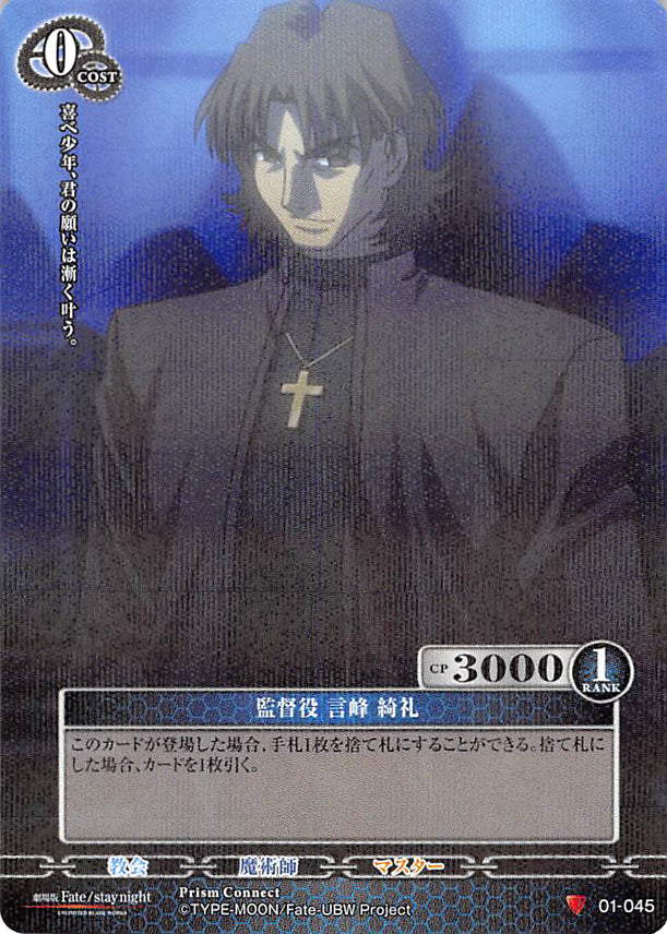 Fate/stay night Trading Card - 01-045 C Holographic Prism Prism Connect The Man Behind the Scenes Kirei Kotomine (Kirei Kotomine) - Cherden's Doujinshi Shop - 1