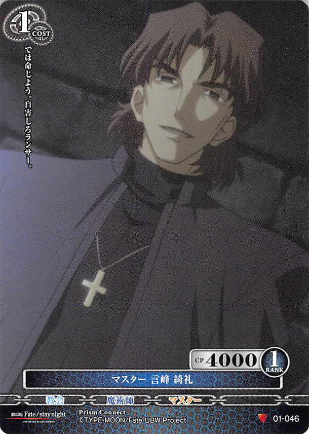 Fate/stay night Trading Card - 01-046 C Prism Connect Master Kirei Kotomine (Kirei Kotomine) - Cherden's Doujinshi Shop - 1